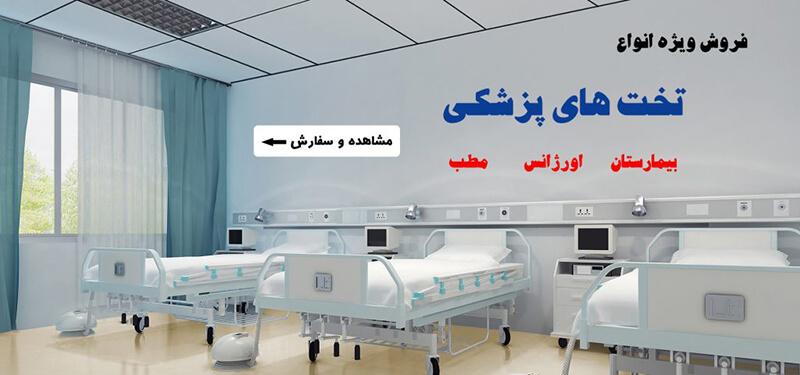 تجهیزات پزشکی تخت پزشکی