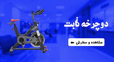 تجهیزات پزشکی دوچرخه ثابت