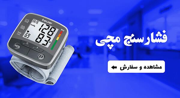 تجهیزات پزشکی فشارسنج